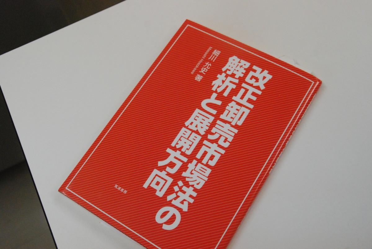 細川允史先生の著書紹介